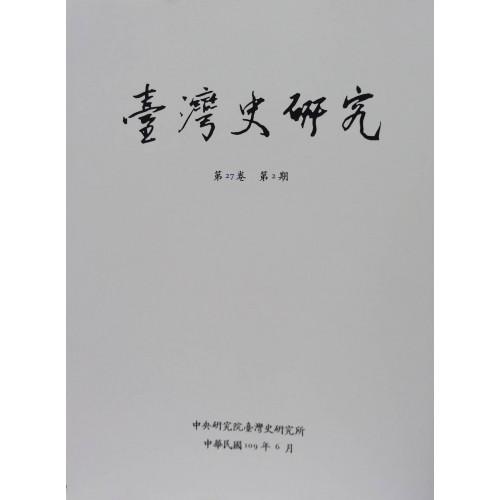 臺灣史研究-第二十七卷 第二期