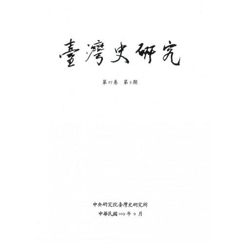臺灣史研究-第二十七卷 第三期