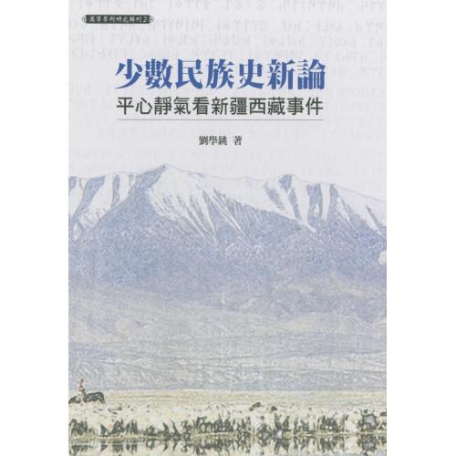 少數民族史新論: 平心靜氣看新疆、西藏事件