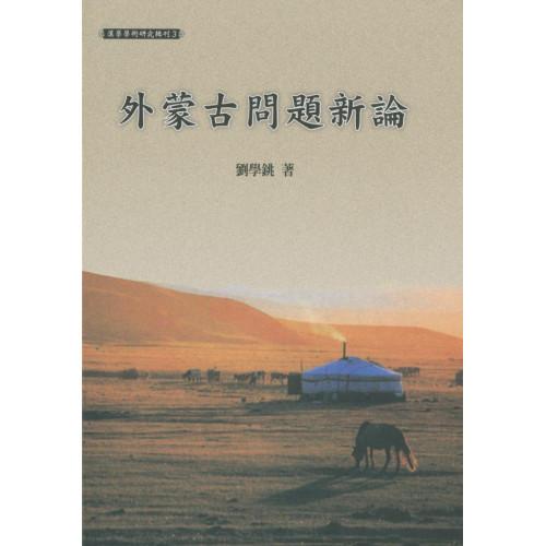 外蒙古問題新論