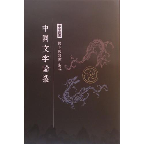 中國文字論叢