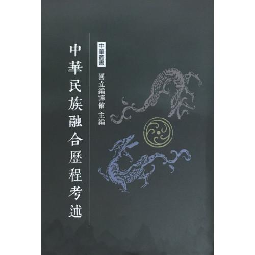 中華民族融合歷程考述