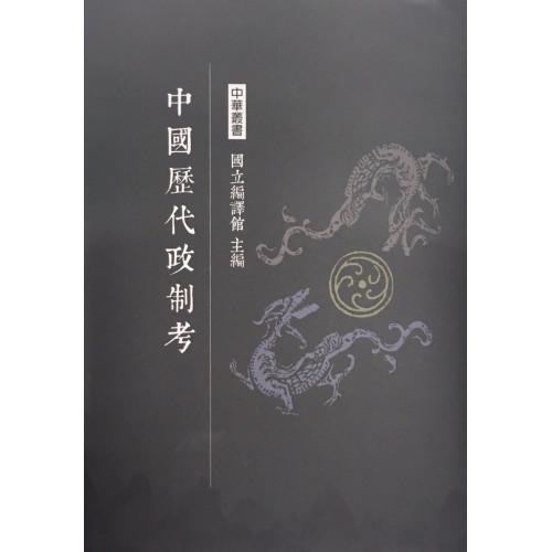 中國歷代政制考