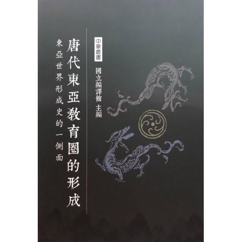 唐代東亞教育圈的形成:東亞世界形成史的一側面