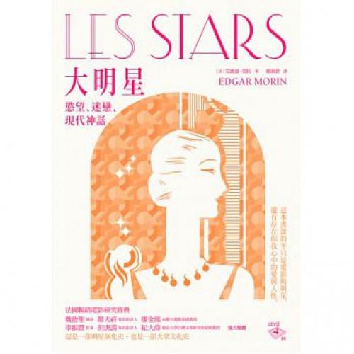 大明星:慾望、迷戀與現代神話                                                                          Les Strs
