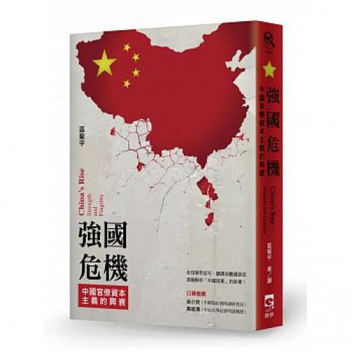 強國危機:中國官僚資本主義的興衰China's Rise: Strength and Fragility