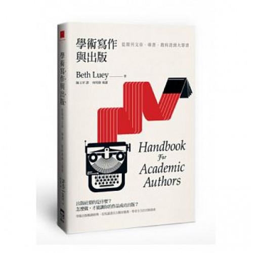 學術寫作與出版:從期刊文章、專書、教科書到大眾書 Handbook For Academic Authors(5th edition)