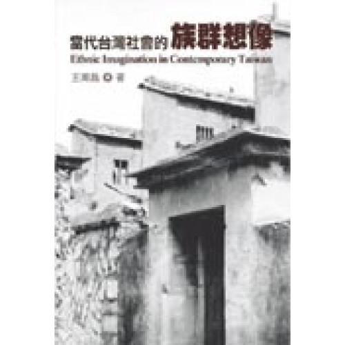 當代台灣社會的族群想像Ethnic Imagination in Contemporary Taiwan