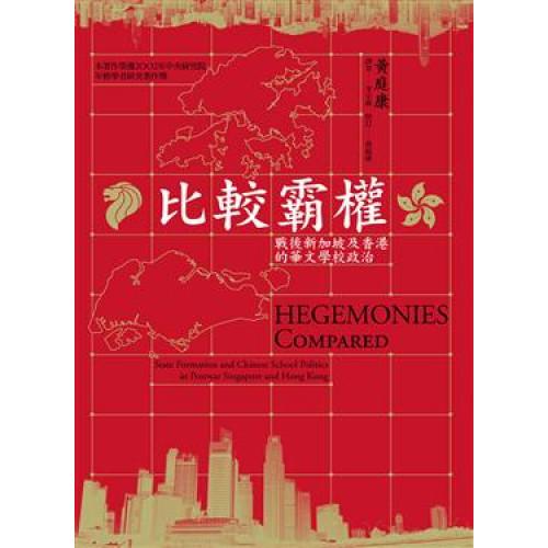 比較霸權:戰後新加坡及香港的華文學校政治 Hegemonies Compared: State Formation and Chinese School Politics in Postwar Singapore and Hong Kong