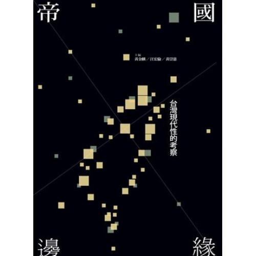 帝國邊緣:台灣現代性的考察