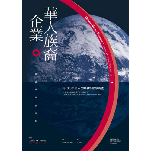 華人族裔企業——全球與在地的視野                                                                                                                   Cultural Governance and the Politics of Space
