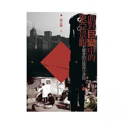 面對巨變中的東亞景觀: 大都會的自我身分書寫