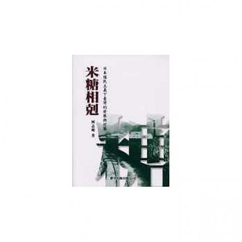 米糖相剋:日本殖民主義下臺灣的發展與從屬