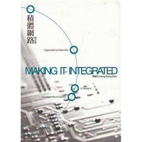 積體網路:臺灣高科技產業的社會學分析(增訂版)