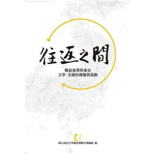 往返之間:戰前臺灣與東亞文學.美術的傳播與流動