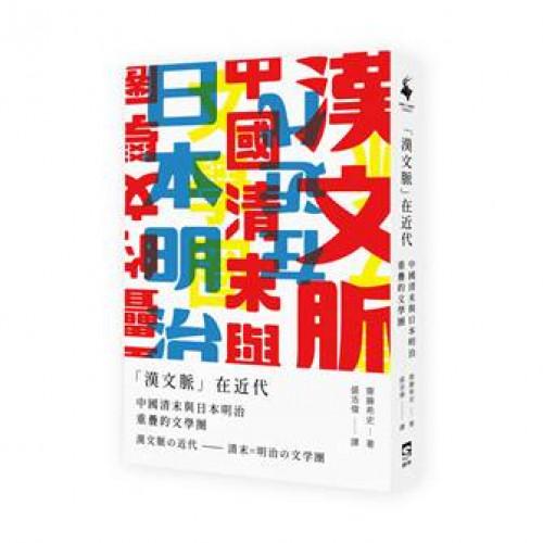 「漢文脈」在近代:中國清末與日本明治重疊的文學圈