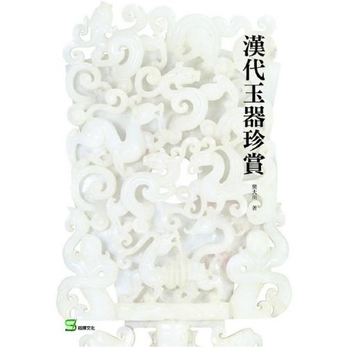 漢代玉器珍賞(彩色版)