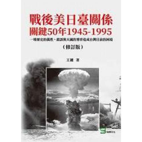 戰後美日臺關係關鍵50年1945-1995(修訂版)
