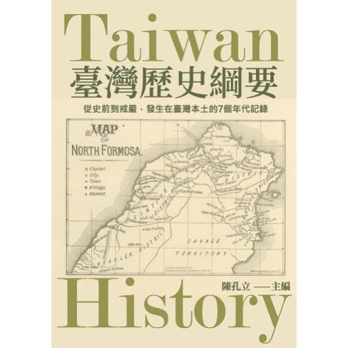臺灣歷史綱要:從史前到戒嚴,發生在臺灣本土的7個年代記錄