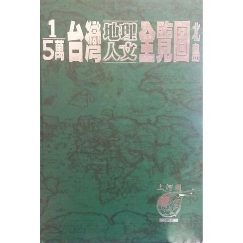 台灣地理人文圖全覽.北島