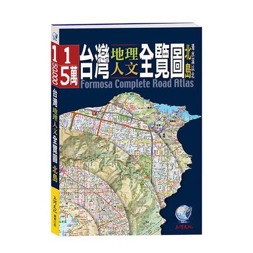 台灣地理人文全覽圖:北島-濁水溪以北