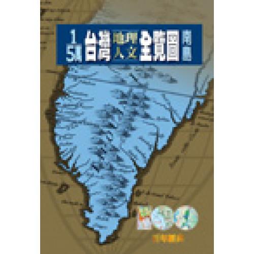 台灣地理人文全覽圖:南島
