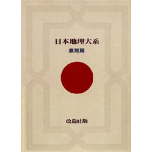 日本地理大系-臺灣篇(複刻版)