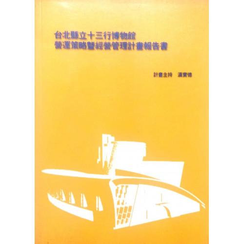 臺北縣立十三行博物館營運策略暨經營管理計劃報告書