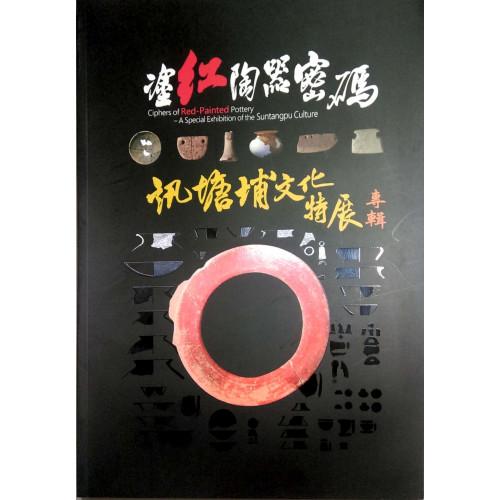 塗紅陶器密碼:訊塘埔文化特展專輯