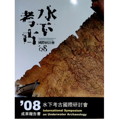 2008水下考古國際研討會-成果報告書