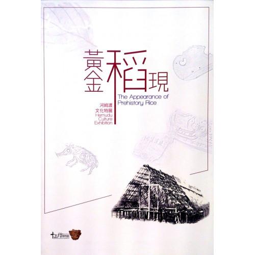 黃金稻現-河姆渡文化特展