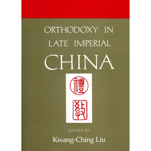 Orthodoxy in Late Imperial China  晚清中國的正統性