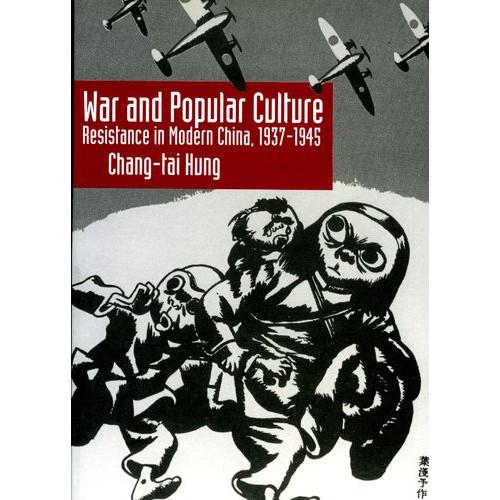 War and Popular Culture  戰爭和庶民文化