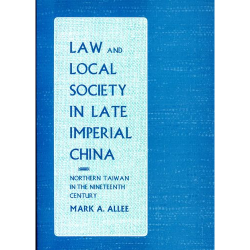 Law and Local Society in Late Imperial China, Northern Taiwan in 19th Century  19世紀北台灣的法律和地方社會