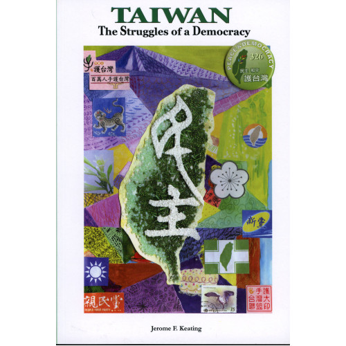 Taiwan: The Struggles of a Democracy    台灣民主的奮鬥