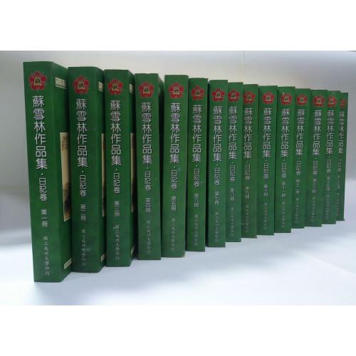 蘇雪林作品集日記卷(1-15冊)