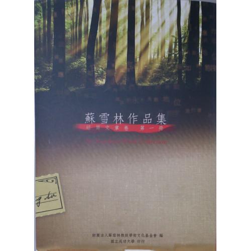 蘇雪林作品集短篇文章卷(第一冊)