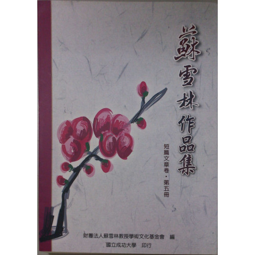 蘇雪林作品集短篇文章卷(第五冊)
