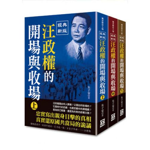 汪政權的開場與收場(上中下)3冊【經典新版】