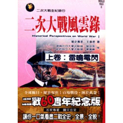 二次大戰風雲錄(上)