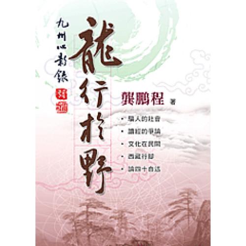 九州心影錄-龍行於野