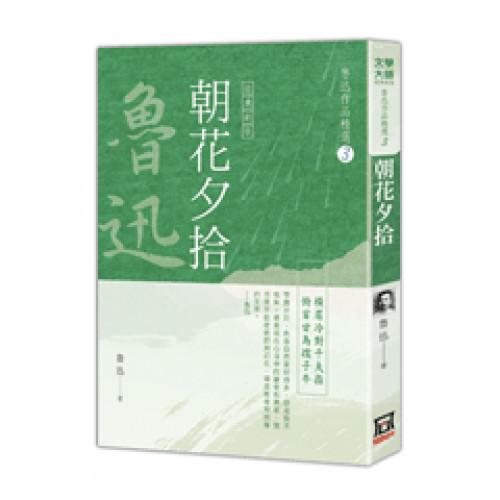魯迅作品精選3:朝花夕拾【經典新版】