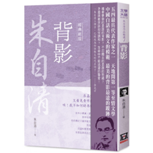 朱自清作品精選1:背影【經典新版】
