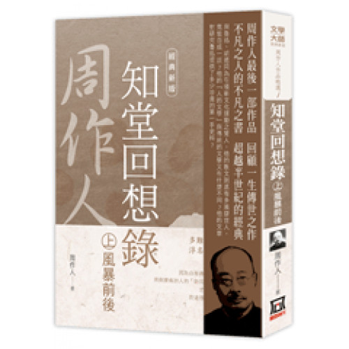 周作人作品精選1:知堂回想錄(上)風暴前後【經典新版】