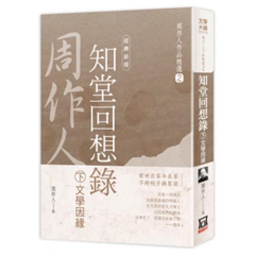 周作人作品精選2:知堂回想錄(下)文學因緣【經典新版】