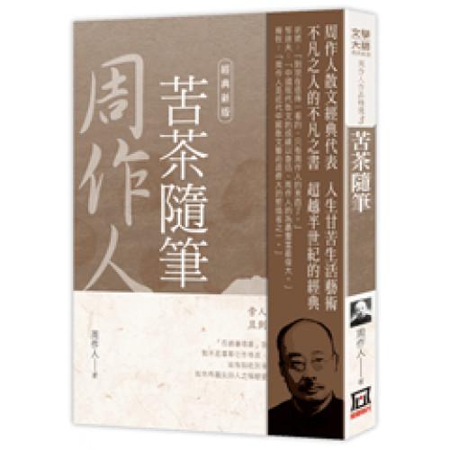 周作人作品精選3:苦茶隨筆【經典新版】