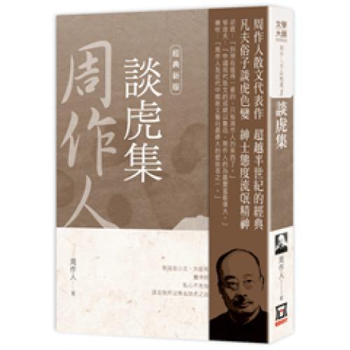 周作人作品精選5:談虎集【經典新版】