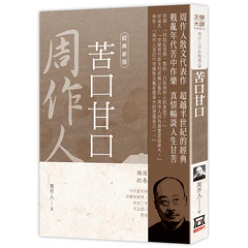 周作人作品精選8:苦口甘口【經典新版】