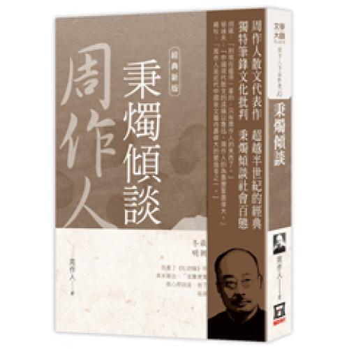 周作人作品精選10:秉燭傾談【經典新版】