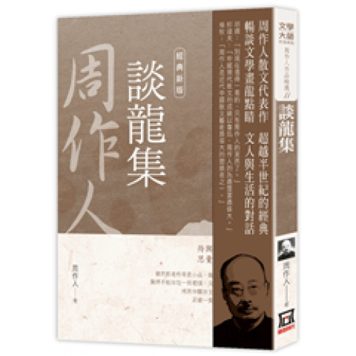 周作人作品精選11:談龍集【經典新版】